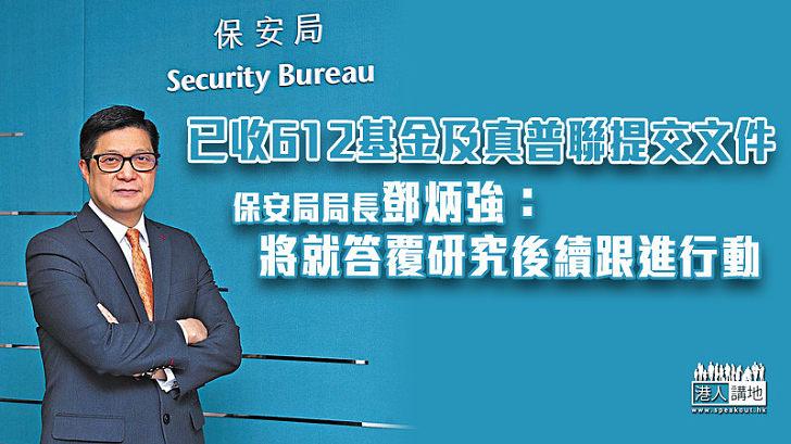 【嚴正調查】鄧炳強:已收612基金及真普聯提交文件 將就答覆研究後續跟進行動
