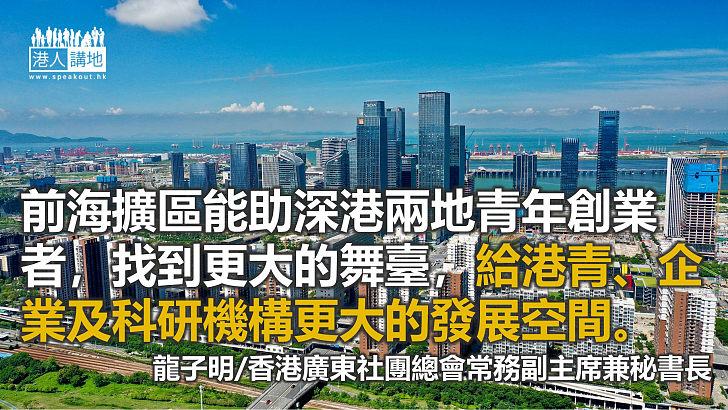 前海擴區香港青年大有可為