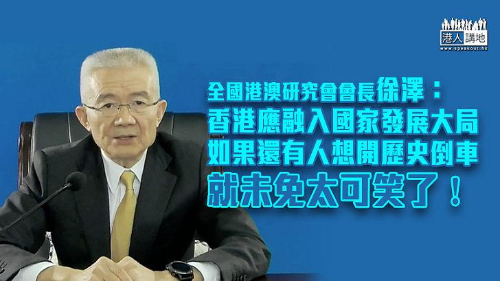 【勿開歷史倒車】徐澤:香港應融入國家發展大局 不讓歷史性機遇成為歷史性遺憾