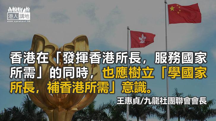 轉變治理理念 推動香港大發展