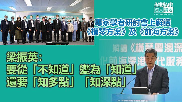 【真知灼見】香港再出發大聯盟辦線上研討會解讀《前海方案》《橫琴方案》  梁振英冀粵港澳三地將機遇落地,發展壯大