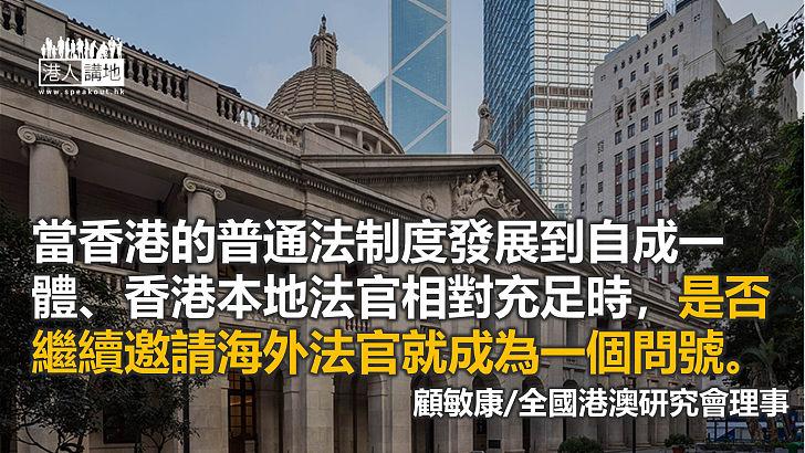 《基本法》賦予的司法獨立