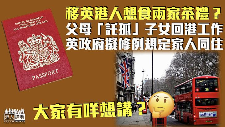 【修補漏洞】移英港人父母「託孤」子女回港工作 英政府擬修例規定家人同住