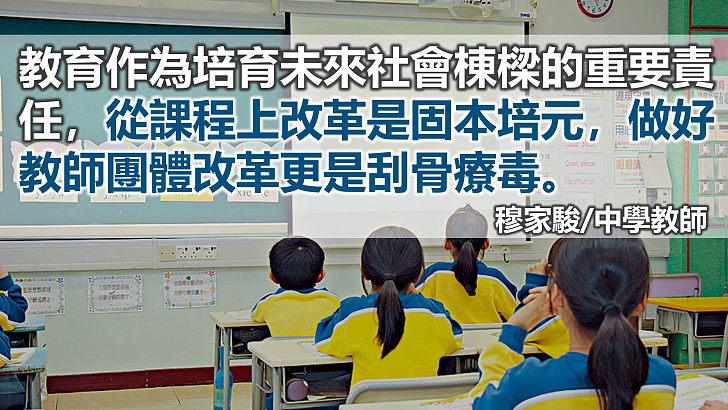 讓教育專業重回正軌