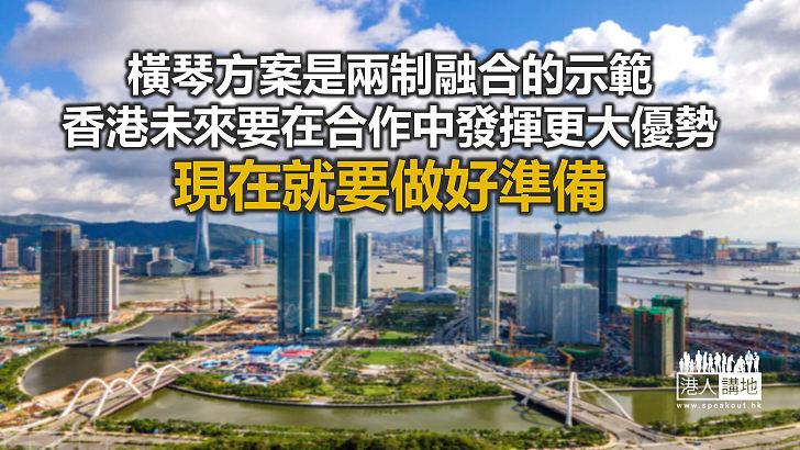 【秉文觀新】橫琴、前海方案 香港準備好未?