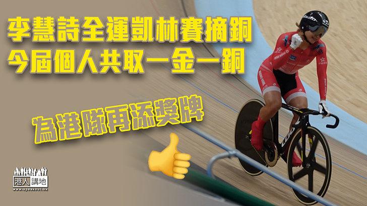 【再添獎牌】李慧詩全運會凱林賽摘銅 今屆個人共取一金一銅