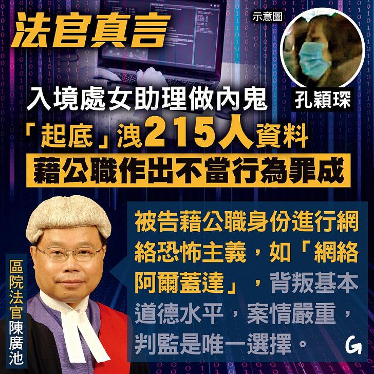 【今日網圖】法官真言:入境處女助理做內鬼 藉公職作出不當行為罪成