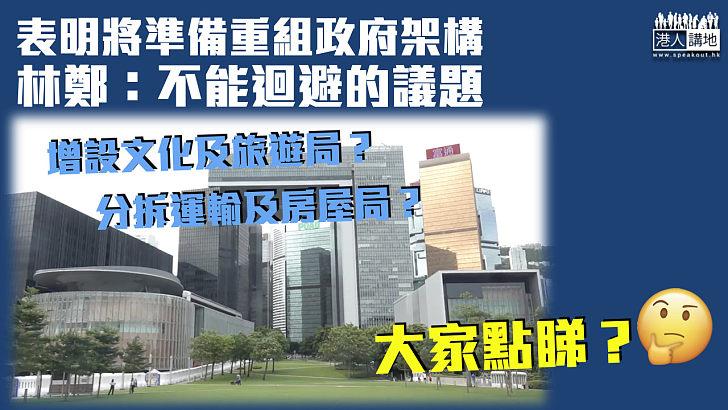 【做好準備】表明將準備重組政府架構 林鄭:不能迴避的議題