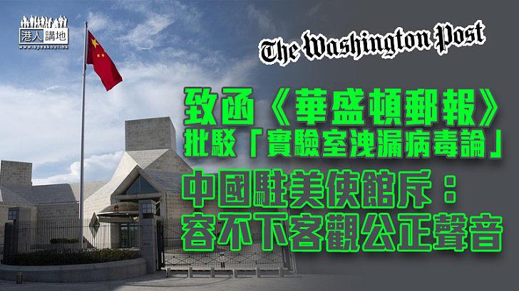【病毒溯源】中國駐美使館致函《華盛頓郵報》 批「實驗室洩漏病毒論」不尊重科學事實