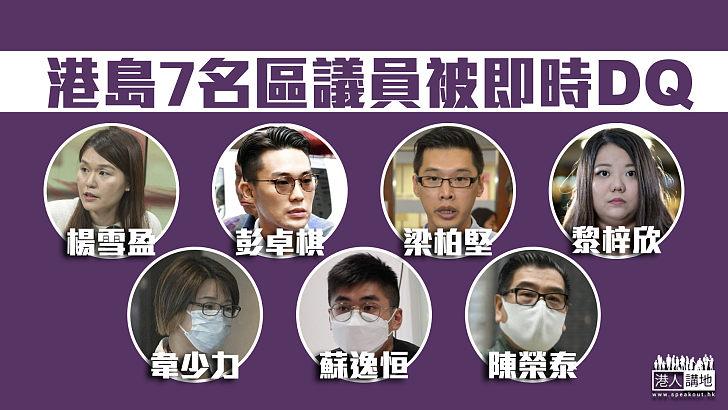 【區議員宣誓】政府宣布港島7名區議員被即時DQ