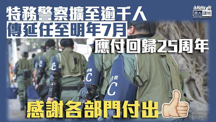 【維護國安】特務警察擴至逾千人 傳延任至明年7月應付回歸25周年