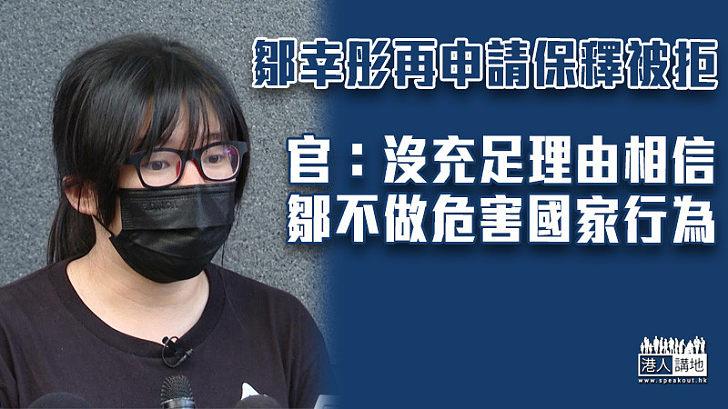 【港區國安法】鄒幸彤再申保釋被拒 官:沒充足理由相信鄒不做危害國家行為