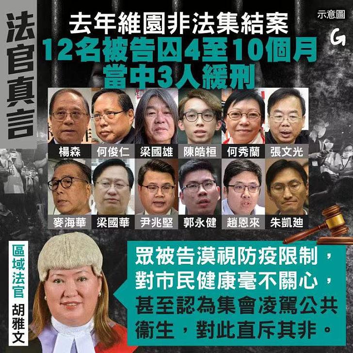 【今日網圖】法官真言:去年維園非法集結案 12名被告囚4至10個月