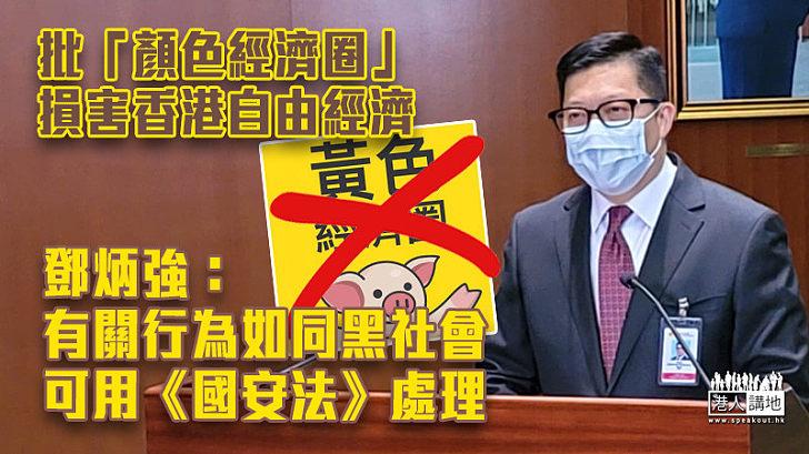 【港區國安法】批「顏色經濟圈」損害香港自由經濟 鄧炳強:可用《國安法》處理