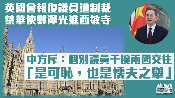【懦夫之舉】英國會禁華大使鄭澤光進西敏寺 中方斥個別議員干擾兩國正常交往