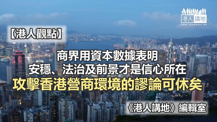 【港人觀點】國安法後香港經濟依然「最自由」