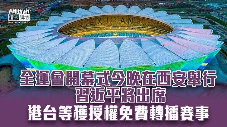 【萬眾期待】全運會開幕式今晚在西安舉行 習近平將出席 港台等獲授權免費轉播賽事