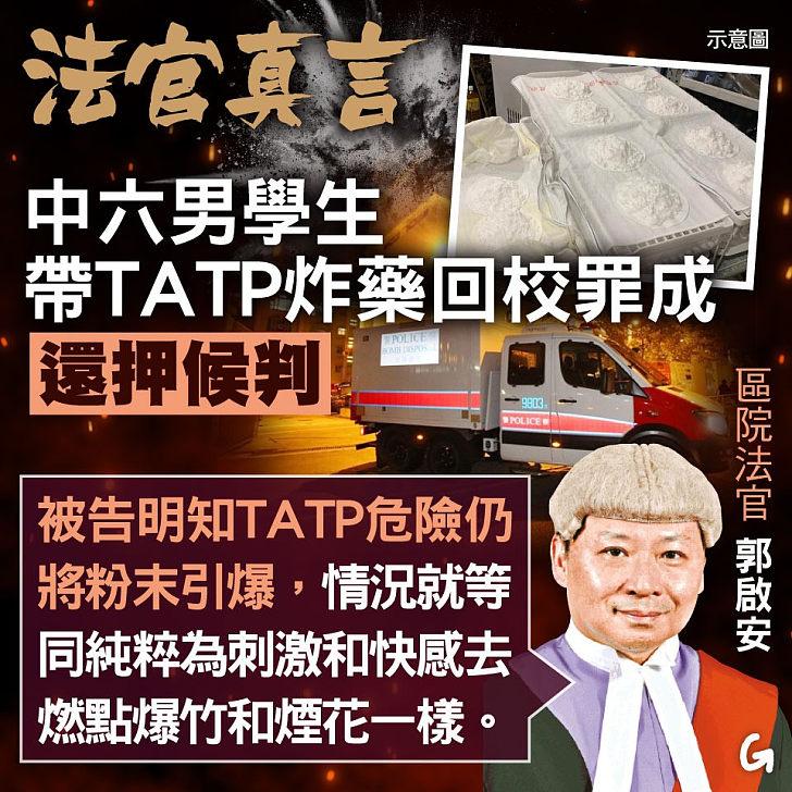 【今日網圖】法官真言:中六男學生帶TATP炸藥回校罪成
