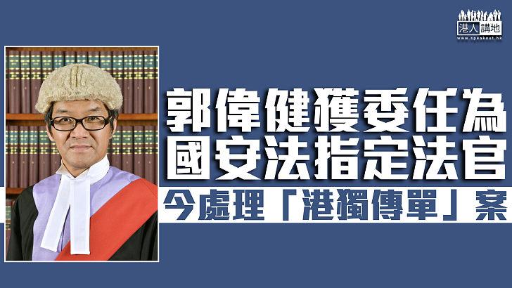 【港區國安法】郭偉健獲任為國安法指定法官 今於庭上處理「港獨傳單」案