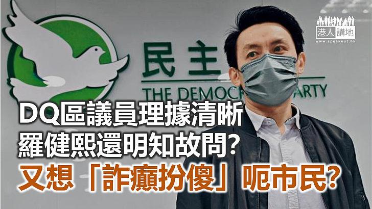 羅健熙扮唔知定真無知?