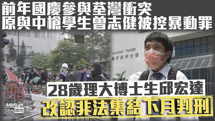 【反修例風波】前年國慶參與荃灣衝突被控暴動罪 理大博士生改認非法集結下月判刑