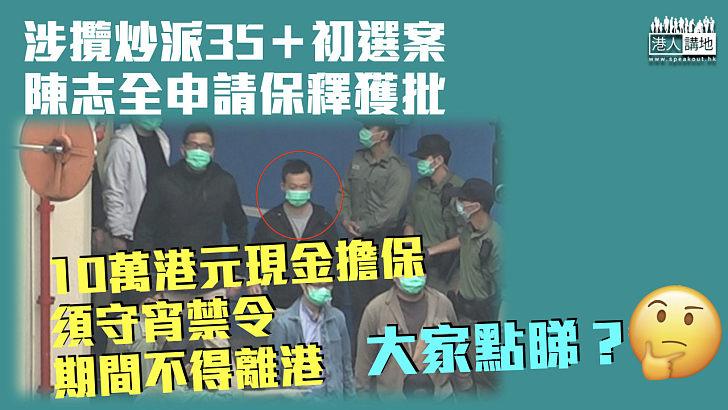 【35+初選案】陳志全申保釋獲批 須守宵禁令期間不得離港