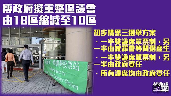 【選舉改制】傳政府擬將區議會由18區縮成10區 選舉方式包括雙議席單票制或所有議席由政府委任