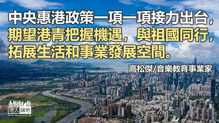 中央惠港青年措施 大力助基層青年向上向好