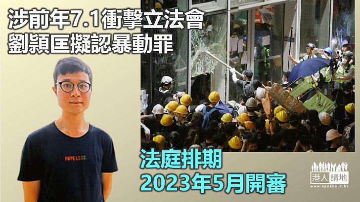 【反修例風波】涉前年7.1衝擊立法會 劉頴匡擬認暴動罪