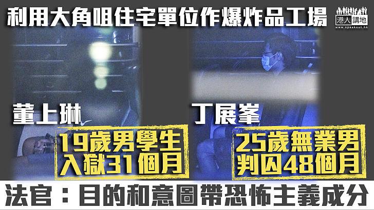 【反修例風波】利用大角咀住宅單位作爆炸品工場 兩男分別囚48個月及31個月