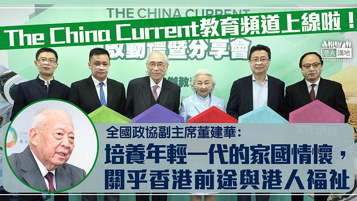 【培養家國情懷】The China Current教育頻道啟動 助年輕人更認識國家