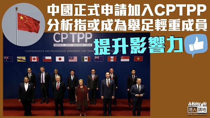 【提升影響力】中國正式申請加入CPTPP 分析指或成為舉足輕重成員
