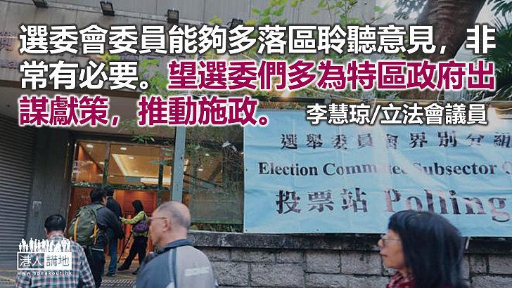 對選舉委員會的期望