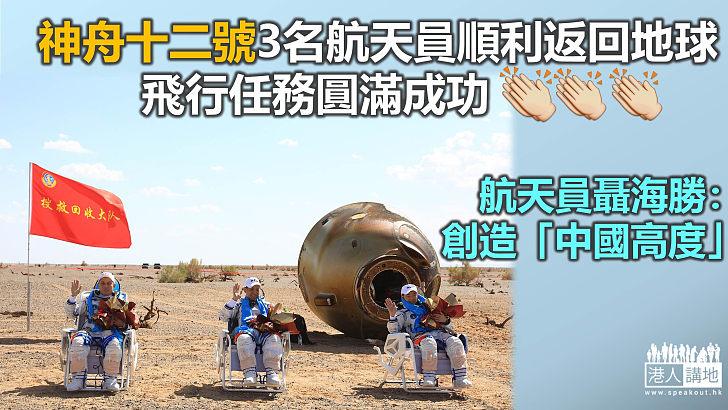 【凱旋歸來】神舟十二號飛船順利返回地球 航天員身體狀況良好