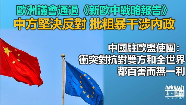 【中歐關係】歐洲議會通過《新歐中戰略報告》 中方批粗暴干涉內政