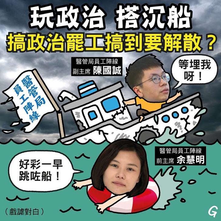 【今日網圖】玩政治 搭沉船