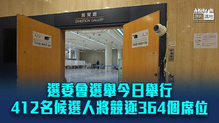 【公平選舉】選委會選舉今日舉行 412名候選人將競逐364個席位