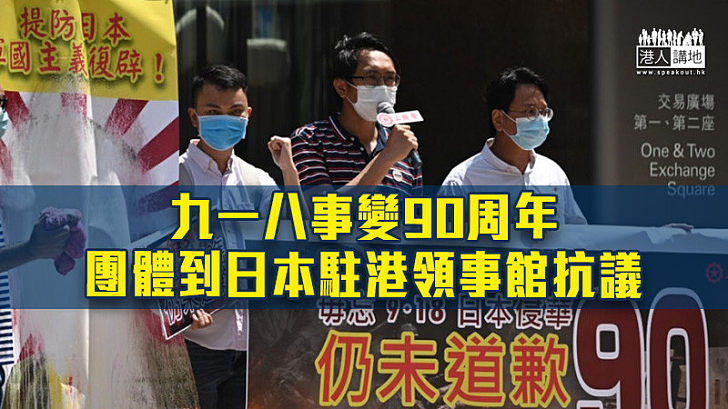 【毋忘歷史】九一八事變90周年 團體到日本駐港領事館抗議