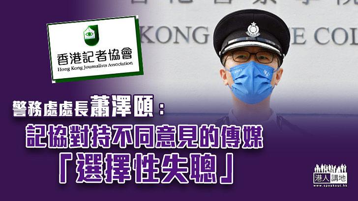 【傳媒操守】蕭澤頤:記協對持不同意見的傳媒「選擇性失聰」