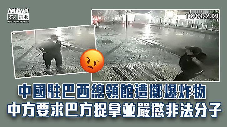 【中巴關係】中國駐巴西總領館遭擲爆炸物 中方要求巴方捉拿並嚴懲非法分子