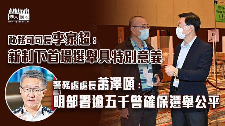 【別具意義】李家超稱新制下首場選舉具特別意義 蕭澤頤:明部署逾五千警確保選舉公平