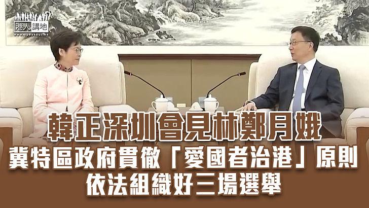 【依法施政】韓正深圳會見林鄭月娥 冀特區政府依法組織好三場選舉