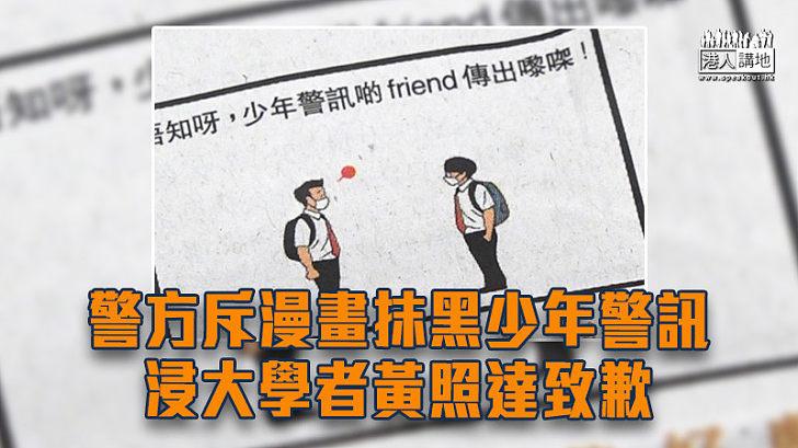 【抹黑漫畫】警方斥漫畫抹黑少年警訊 浸大學者黃照達致歉