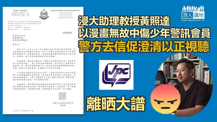 【強烈不滿】警方批浸大助理教授黃照達無故中傷少年警訊會員 去信促澄清以正視聽