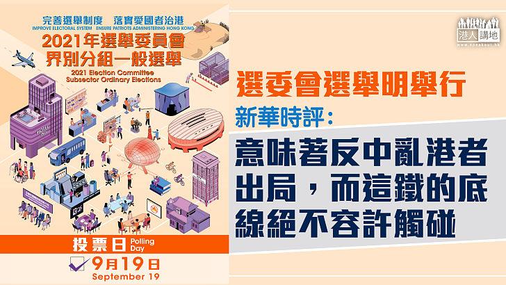 【堅實制度】選委會選舉明舉行 新華時評:反中亂港者出局是鐵的底線!