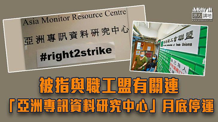 【停止運作】被指與職工盟有關連「亞洲專訊資料研究中心」月底停運