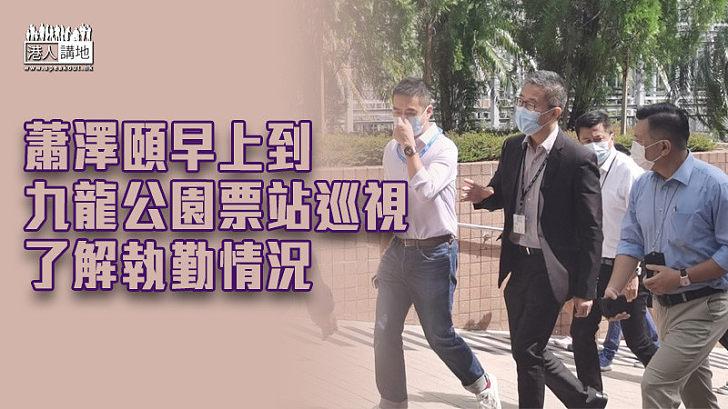 【選委會選舉】蕭澤頤早上到九龍公園票站巡視 了解執勤情況