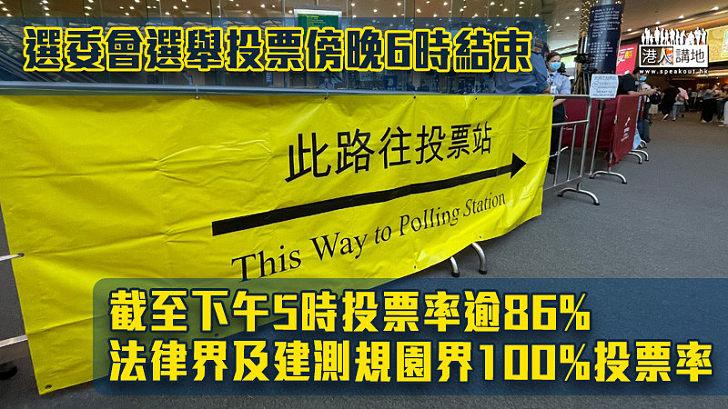 【選委會選舉】投票傍晚6時結束 截至下午5時投票率逾86% 法律界及建測規園界100%投票率
