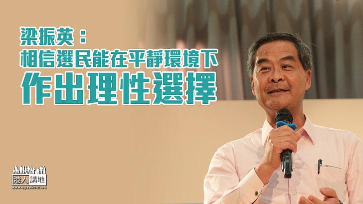 【選委會選舉】梁振英:相信選民能在平靜環境下作出理性選擇