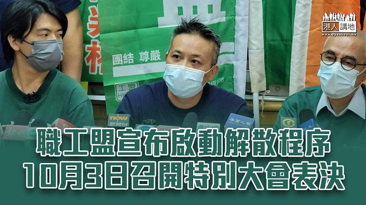 【急急跳船】職工盟宣布啟動解散程序 10月3日召開特別大會表決
